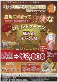 十和田八幡平ゴールドクーポン