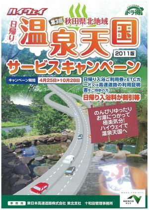 日帰り温泉天国キャンペーン2011