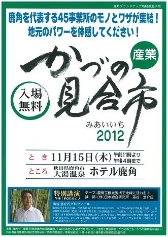 かづの産業見合市 2012
