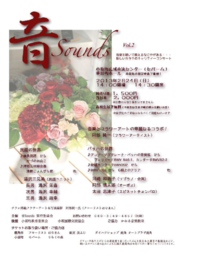 チャリティーコンサート「音Sounds Vol.2」のご案内