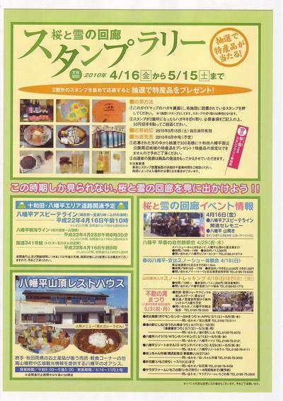 「桜と雪の回廊」観光キャンペーン!!