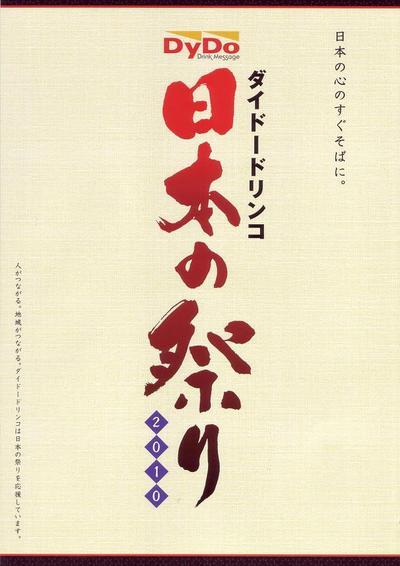 ダイドードリンコの「日本の祭り」に「花輪ばやし」が登場!