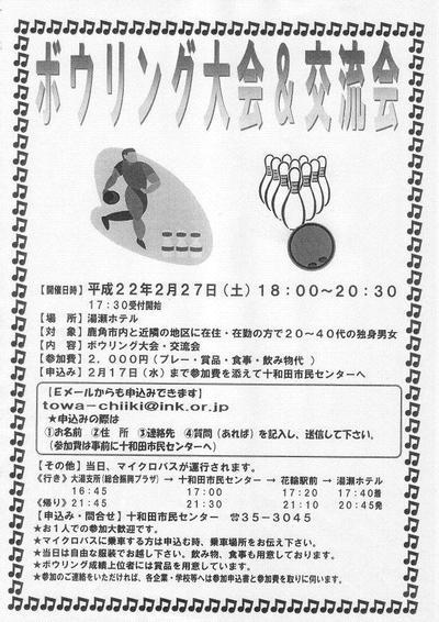 ボーリング大会のお知らせ!