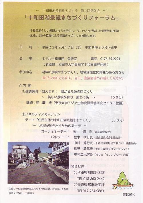 「十和田湖景観まちづくりフォーラム」のお知らせ