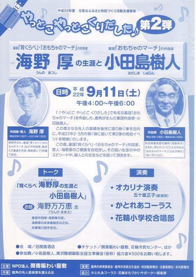 小田島樹人さんの講演会