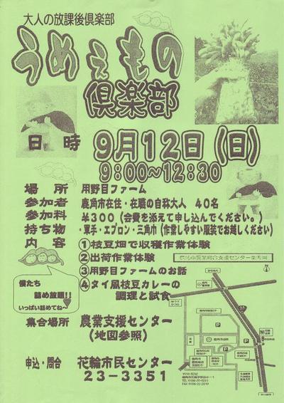 9月の地域イベント 3連発 !!!