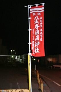 八正寺稲荷神社祭典