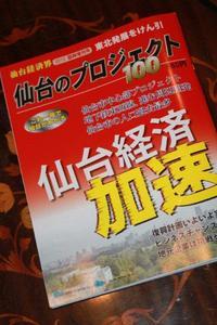 仙台のプロジェクト