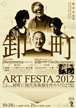 卸町ART FESTA.2012