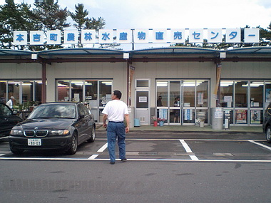 本吉町農林水産物直売センター
