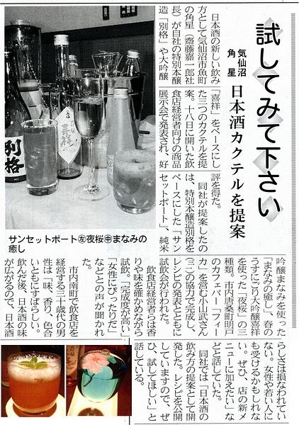 2010年3月19日 三陸新聞記事