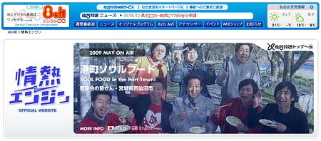2009年5月16日(土)放送『情熱エンジン~港町ソウルフード~』