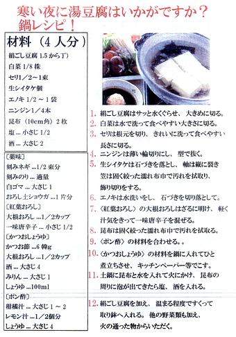 寒い○○○の温かい湯豆腐レシピ