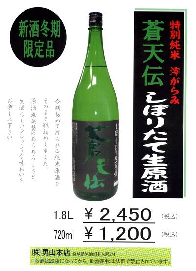 蒼天伝しぼりたて生原酒(滓がらみ 特別純米)無濾過・無調整