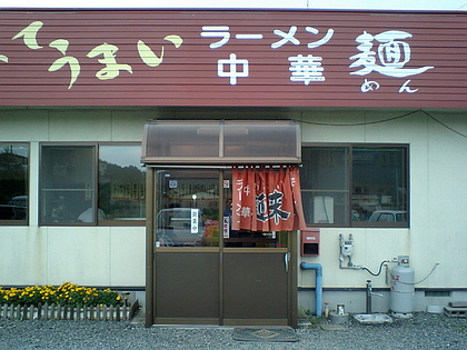 ラーメン麺来