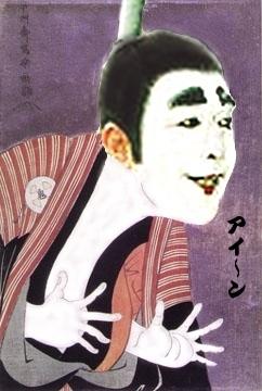 アイーン・スくりこ