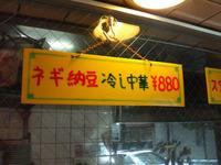 納豆好き?