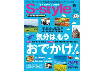 S-style5月号でご紹介いただきました!