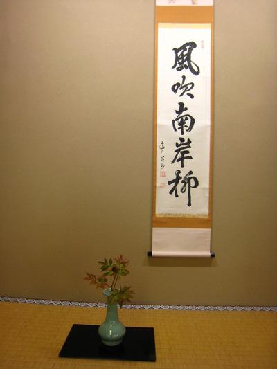 宮城県学校茶道連絡協議会の皆さま ありがとうございました。