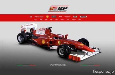 1/30 フェラーリF1、新型車発表