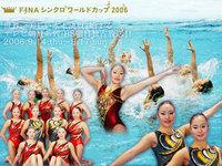 シンクロワールドカップ2006