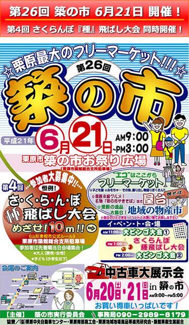 第26回 築の市 6月21日 開催! 第4回 さくらんぼ『種』飛ばし大会 同時開催!