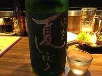 九頭龍 純米酒!