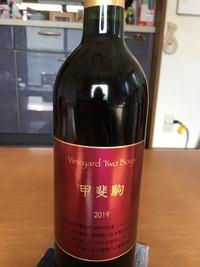 国産ワイン!
