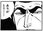 8月30日・たのむのじゃ!