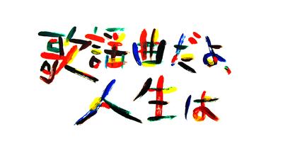 """2月18日開催""""歌謡曲しばり""""について"""