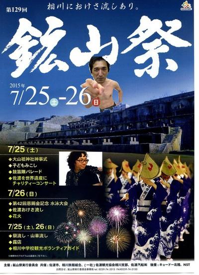 8月25日・応援して下さい!!