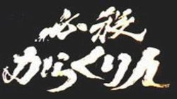 4月5日・今日は吉田拓郎さんの誕生日です。