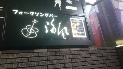 7月30日・鈴木康博LIVE-第2夜-