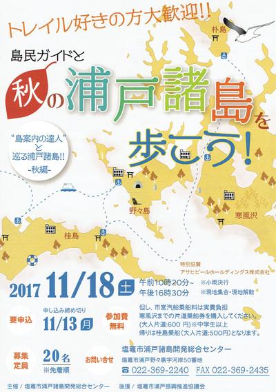 sansaku01