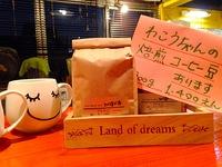 わこうちゃんの焙煎珈琲豆、販売します!