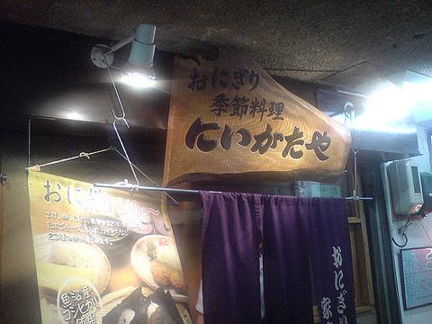 にいがたや 仙台駅前店