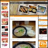 仙台の食事@たまに他県
