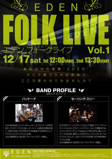 EDEN FOLK LIVEの告知が・・・!!(喜)
