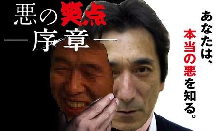 悪の笑点w( ▼o▼ )w オオォォ!!