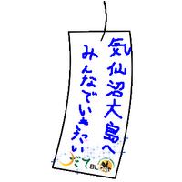 願いごとは★