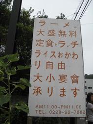 まんぷく山!