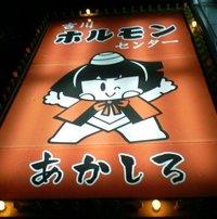夜遊び in 古川駅前