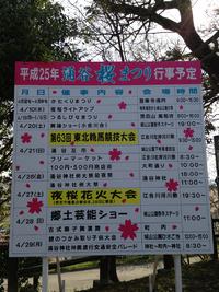 涌谷お花見イベントスケジュール!
