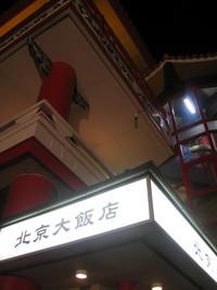 クリスマス☆北京