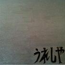 「うれしや」行き方(徒歩編)