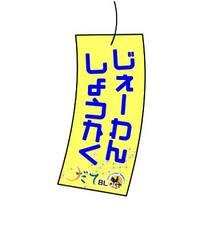 だてBLOG七夕祭り あなたの願い事をフォトラバ短冊!