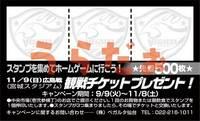 「壱弐参(いろは)横丁」キャンペーン