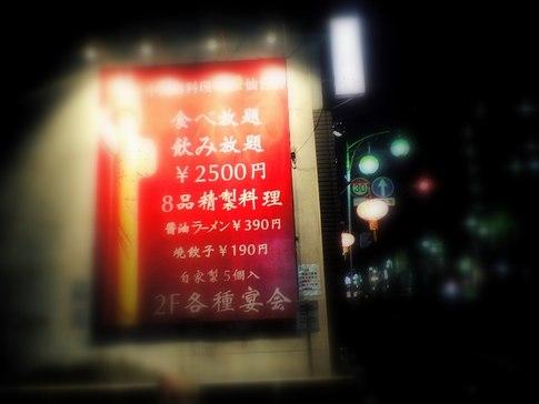 笑撃の中華料理屋。