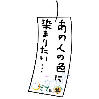 だてBLOG七夕企画短冊フォトラバ'09