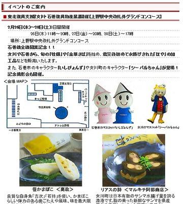 JR上野駅で「女川・石巻復興物産展」開催!(本日から28日まで)